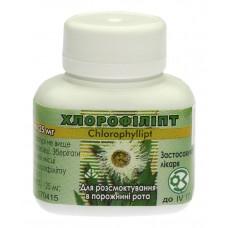 Chlorophillipt Capsules №40