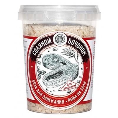 "Salt ""Salty Barrel"" for Roasted Salmon"