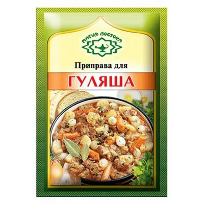 """Goulash Dressing """"Magiya Vostoka"""""""