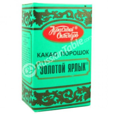 "Imported Russian Cocoa Powder ""Zolotoy Yarlyk"""