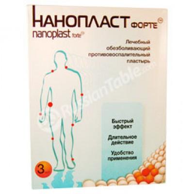 Nanoplast forte 7*9cm (Pain relief patch)