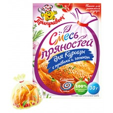"""Blend of spices for chicken """"Pripravych"""" with herbs and garlic 30 g"""