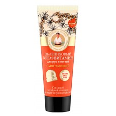 "Hand and Nail Cream ""Agafia Recipe"" Sea Buckthorn Moisturing"