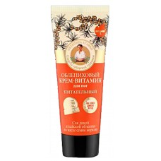 "Cream for feet ""Agafia Recipe"" Sea Buckthorn Nutritious"