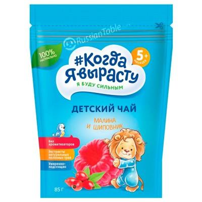 "Baby tea ""Kogda ya vyrastu"" Raspberry and Rosehip 85g"