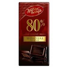 "Imported Russian Dark Chocolate ""Krasnyi Oktyabr"" 80% cocoa"