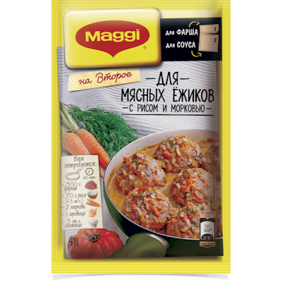 """""""Maggie the second"""" for meatballs"""