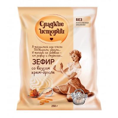 "Marshmallow (Zefir) ""Sweet Stories"" taste of Creme-Brulee 250 g"