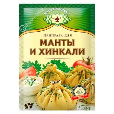Seasoning for Manty and Khinkali
